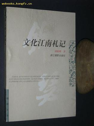 文化江南札记