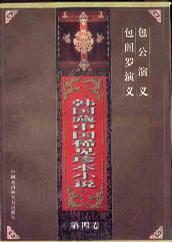 韩国藏中国稀见珍本小说第四卷:包公演义·包阎罗演义