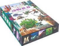 动物世界彩图版(全四卷)