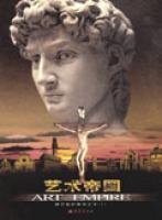 佛罗伦萨雕塑艺术.第1卷