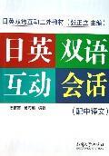 日英双语互动会话(配中译文)