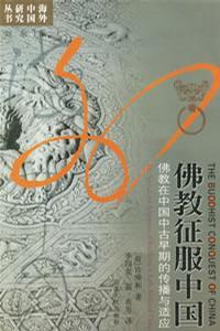 佛教征服中国