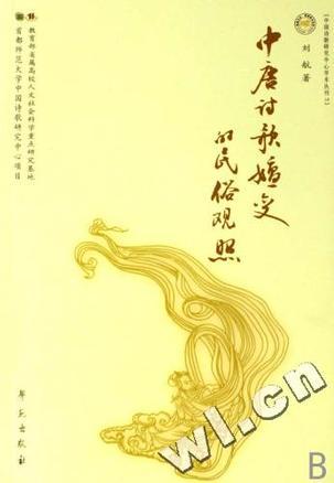 中唐诗歌嬗变的民俗观照