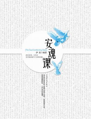 《安魂課》txt,chm,pdf,epub,mobi電子書下載