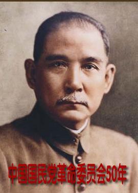 中国国民党革命委员会50年