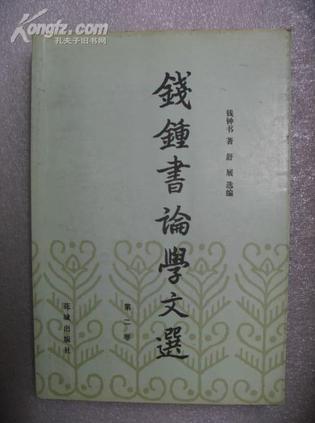 钱钟书论学文选(第五卷)