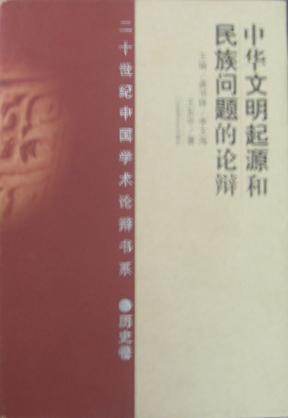 中华文明起源和民族问题的论辩
