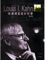 路康建築設計哲學論文集(增訂版).