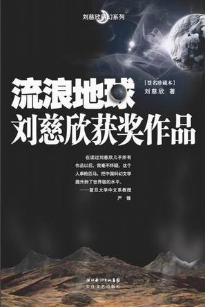 Book Cover: 流浪地球