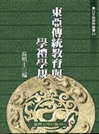 东亚传统教育与学礼学规