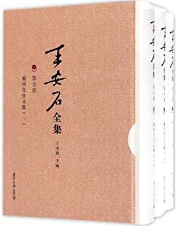 王安石全集:临川先生文集