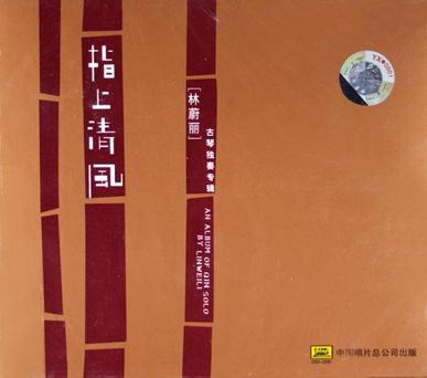 林蔚丽古琴独奏专辑指上清风