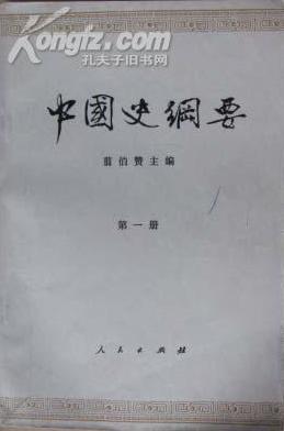 中国史纲要 第一册