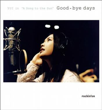 """YUI in """"A Song to the Sun"""" Good-bye days  映画『タイヨウのうた』YUI写真集"""