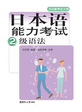 日本语能力考试2级语法