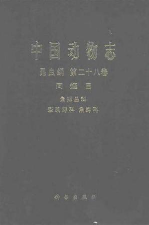 中国动物志 昆虫纲 第二十八卷 同翅目 角蝉总科 犁胸蝉科 角蝉科 (2002)