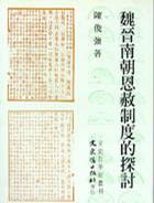 魏晉南朝恩赦制度的探討