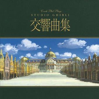 Studio Ghibli Symphonic Collection 1998-2003