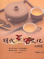 明代茶酒文化之研究
