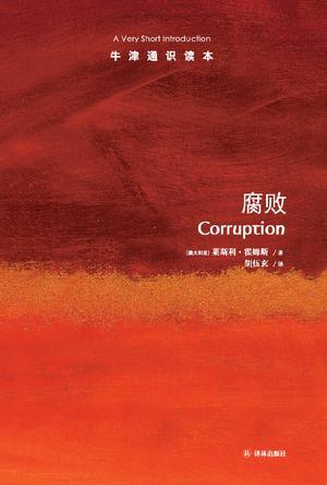 腐败(牛津通识读本)