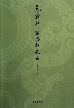 先秦神话思想史论