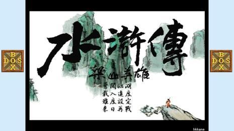 水浒传:梁山英雄