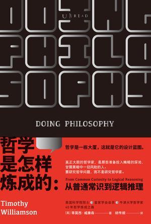 哲学是怎样炼成的