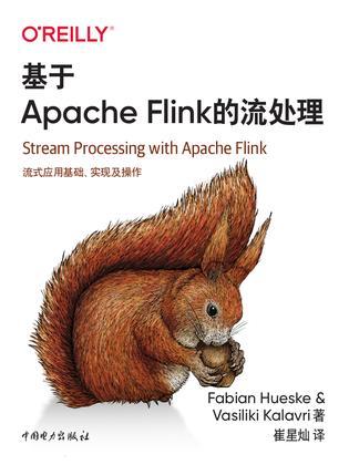 基于Apache Flink的流处理