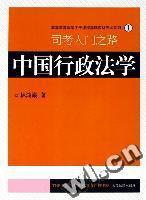 中国行政法学