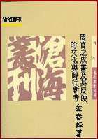 周官之成书及其反映的文化与时代新考