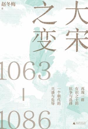 大宋之变,1063-1086