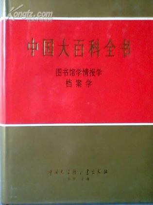 图书馆学.情报学.档案学--中国大百科全书(甲精)