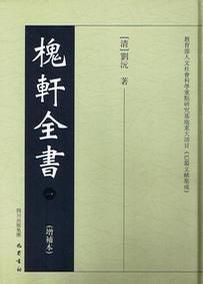 槐軒全书(全10册)