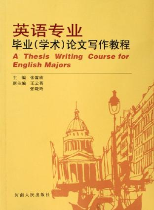英语专业毕业