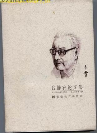 台静农论文集