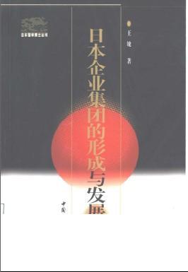 日本企业集团的形成与发展