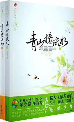 青山接流水(全2册)