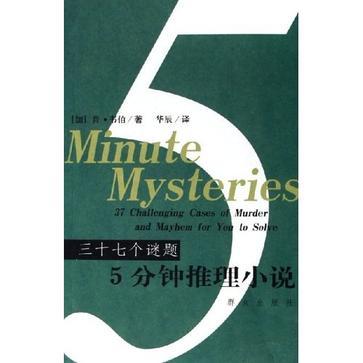 三十七个谜题-5分钟推理小说