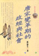 唐宋變革期的政經與社會