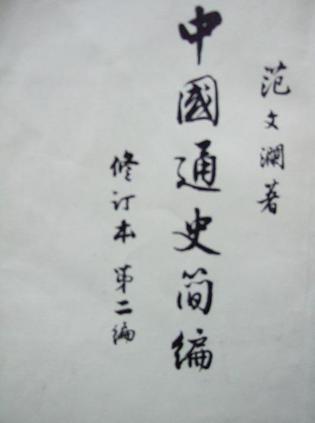 中国通史简编(修订本 第二编)
