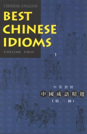 BEST CHINESE IDIOMS, VOL. 2