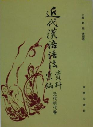 近代汉语语法资料汇编(元代明代卷)