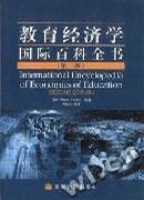 教育经济学国际百科全书