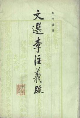 文选李注义疏(全四册)