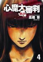 心魔大审判-新章(04)