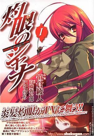《灼眼のシャナ 1 (1) (電撃コミックス)》txt,chm,pdf,epub,mobi電子書下載