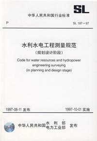 水利水电工程测量规范(规划设计阶段)