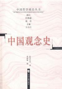 中国观念史