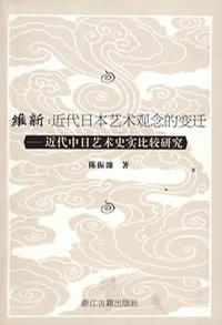 维新:近代日本艺术观念的变迁