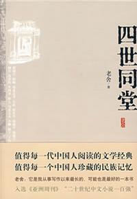 四世同堂:英文缩写本的中文本 - kindle178